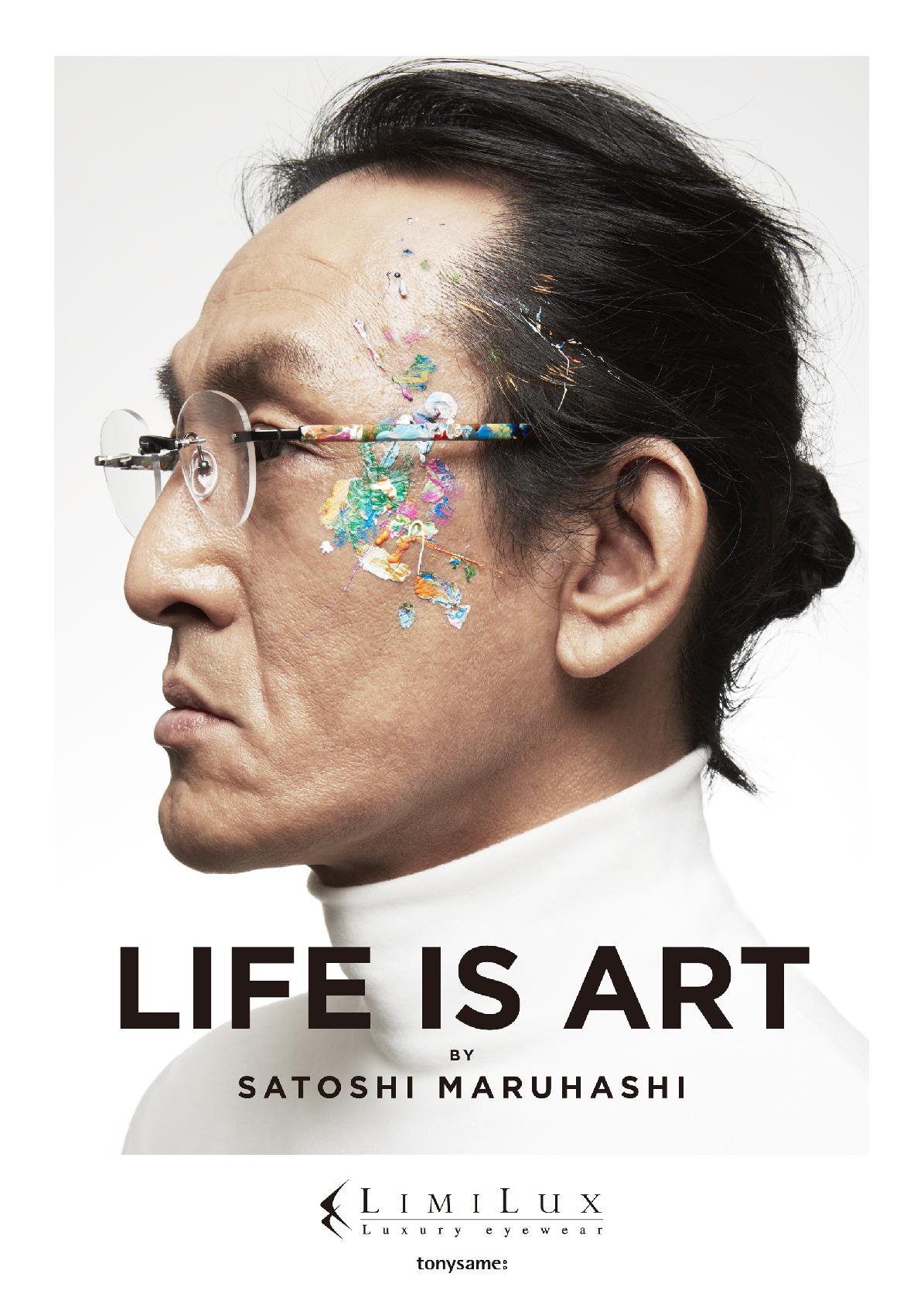 LIFE IS ART BY SATOSHI MARUHASHI LIMILUX tonysame